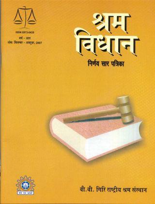 Shram Vidhan (Hindi)