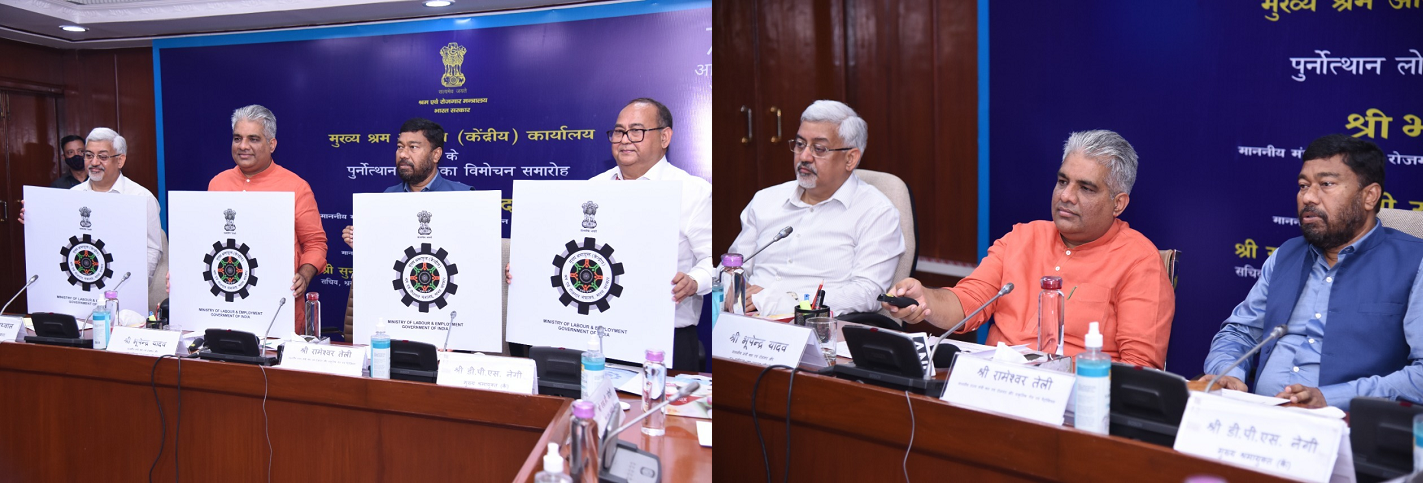 Launch of revamped logo of Chief Labour Commissioner (Central) Organisation